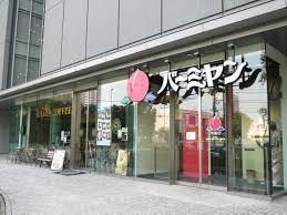 バーミヤン 豊洲店の画像1