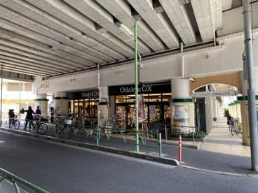 Odakyu OX 千歳船橋店の画像1