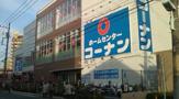 ホームセンターコーナン 江戸川中央店