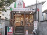 ポポラマーマ平井店