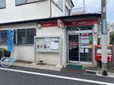 世田谷桜郵便局
