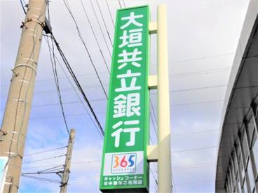 大垣共立銀行穂積支店の画像1