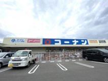 ホームセンターコーナン 大東新田店