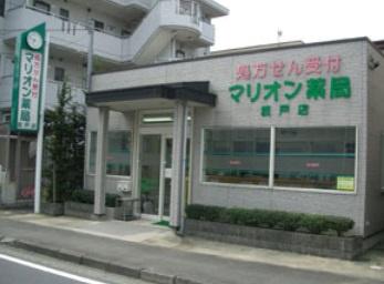 マリオン薬局坂戸店の画像1