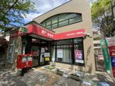 世田谷桜丘二郵便局