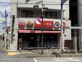 ガスト 千歳船橋店