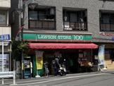 ローソンストア100 LS世田谷船橋一丁目店