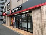 ピザハット 千歳船橋店