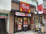 すき家 千歳船橋駅前店