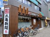 丸亀製麺千歳船橋