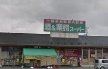 業務スーパー 花栗店