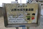 法恩寺橋児童遊園