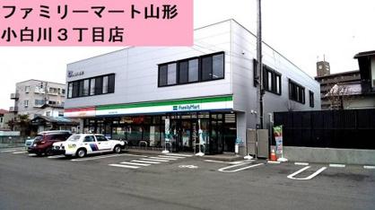 ファミリーマート山形小白川3丁目店の画像1