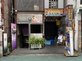 浜焼太郎 経堂店