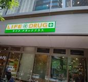 LIFE DRUG+(ライフドラッグプラス) 品川御殿山店