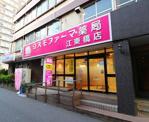 コスモファーマ薬局江東橋店