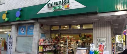 maruetsu(マルエツ) プチ 富ヶ谷一丁目店の画像1