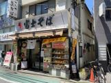 名代富士そば 経堂店