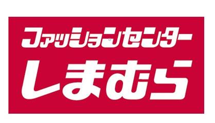 しまむら大泉店の画像1