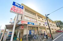 ビッグ・エー 新所沢店