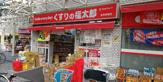 くすりの福太郎 曳舟駅前店