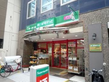 まいばすけっと 荻窪駅南店の画像1