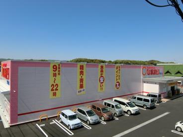 スーパードラッグ ひまわり 里庄店の画像1