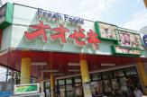 オオゼキ 東高円寺店