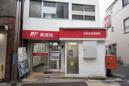中野若宮郵便局の画像1