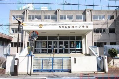 文京区立礫川小学校の画像1