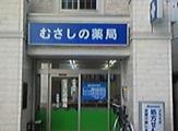 株式会社むさしの薬局 沼袋店