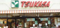 スーパーTSUKASA(つかさ) 杉並和田店