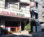 三河屋酒店