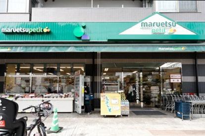 maruetsu(マルエツ) プチ 千石店の画像1