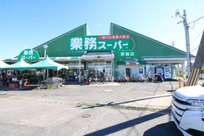 業務スーパー 野路店の画像1