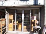 パン工房 KUPPEL(クッペル)