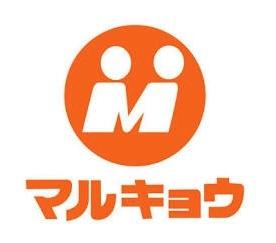 マルキョウ 久留米インター店の画像1
