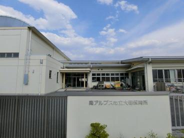 大明保育所の画像1