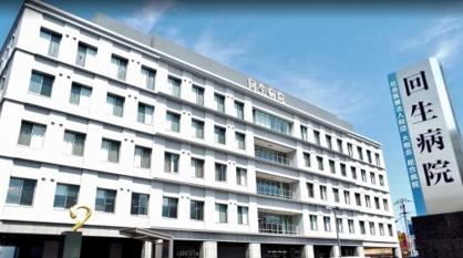 社会福祉法人財団 大樹会 総合病院 回生病院の画像1