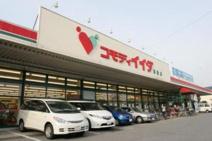 コモディイイダ 新松戸店