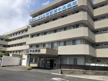 琵琶湖中央病院の画像1