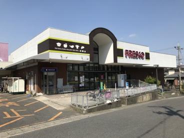 フレスコ国分店の画像1