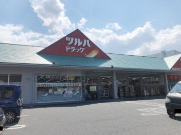 ツルハドラッグ 大津石山店の画像1