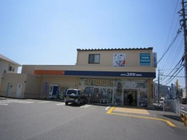 DRUG(ドラッグ)ユタカ 南郷店の画像1
