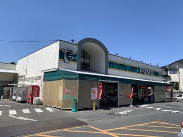 FRESCO(フレスコ) 神領店の画像1