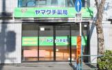 ヤマグチ薬局高円寺店