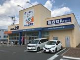 ドラッグユタカ大津市民病院前店