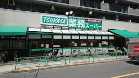 業務スーパー 中野弥生町店の画像1
