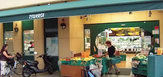 スーパーTSUKASA(つかさ) 杉並和泉店の画像1