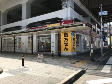 スギ薬局大津京駅前店の画像1